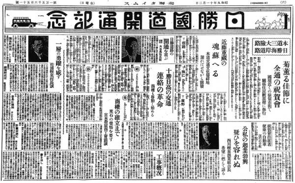 北海タイムス記事