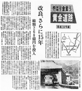 第二次改良時の新聞記事