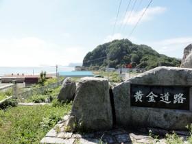 広尾町の黄金道路は朝日坂から始まる