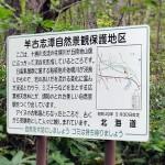 自然景観保護地区案内