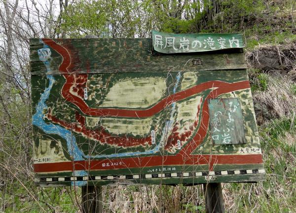 滝への案内板