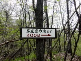 途中の表示板