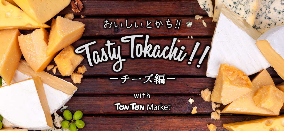 おいしいとかち!Tasty tokachi!! チーズ編 with TONxTON Market